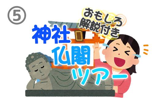 ツアー 旅行 性格 心理テスト おもしろ解説付き神社仏閣ツアー