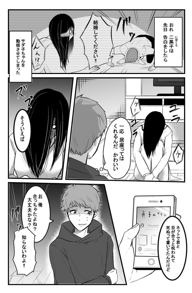 貞子と出会ってしまう話2-2