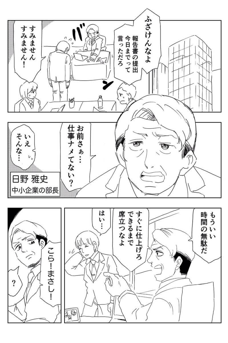 おじさんがパワハラについて学ぶ漫画1-1