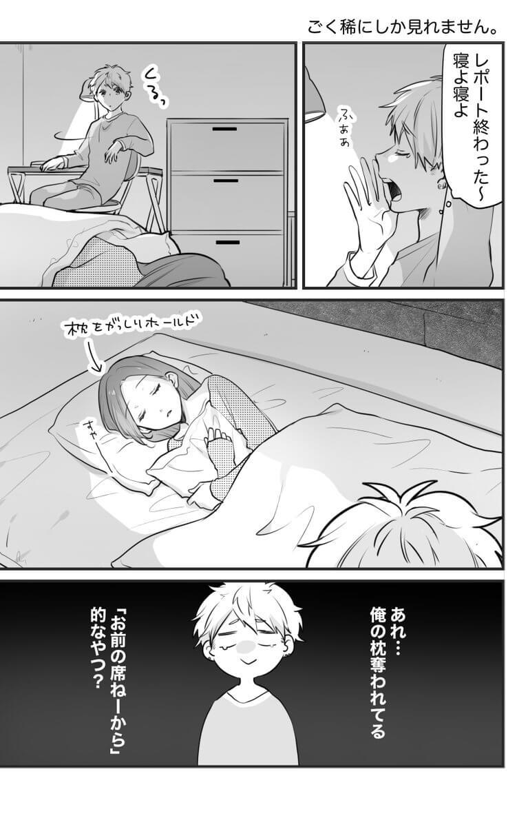 ヤンキー彼女×チャラ男彼氏 2-1