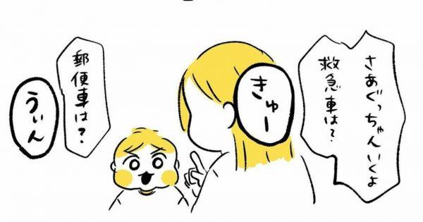 1歳息子の「かわいすぎる日本語」にオレの母性が...