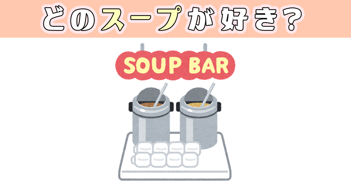 whichsoup