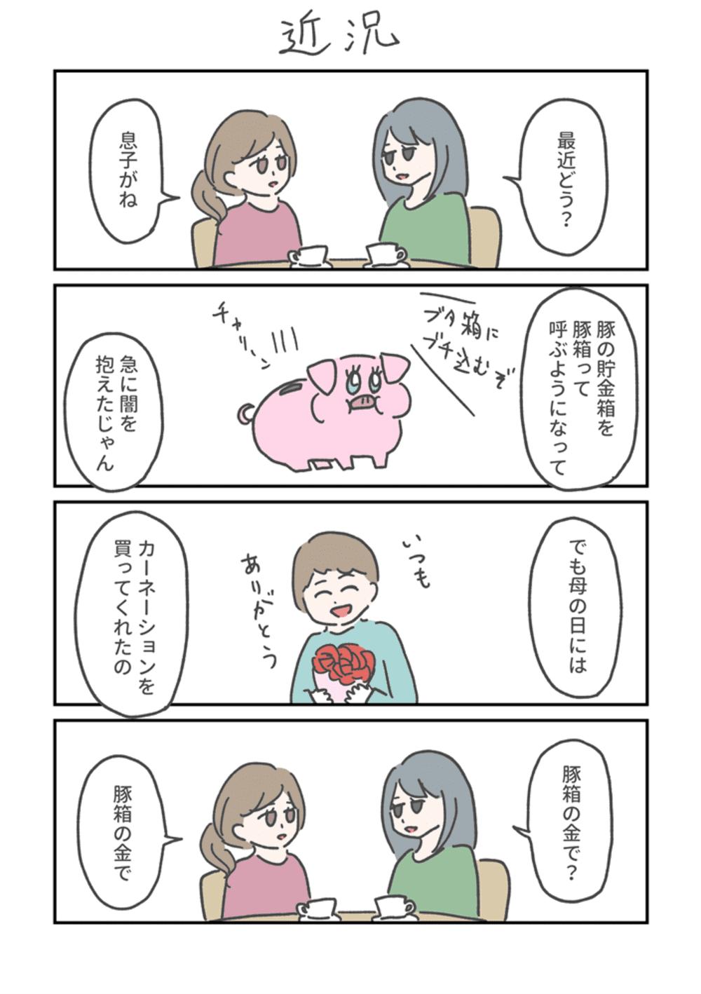 butabako