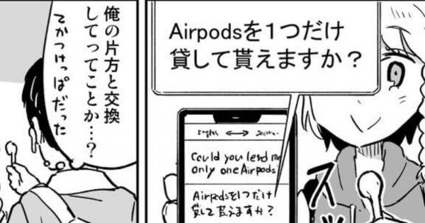 AirPodsが翻訳機として使えるって知ってた?