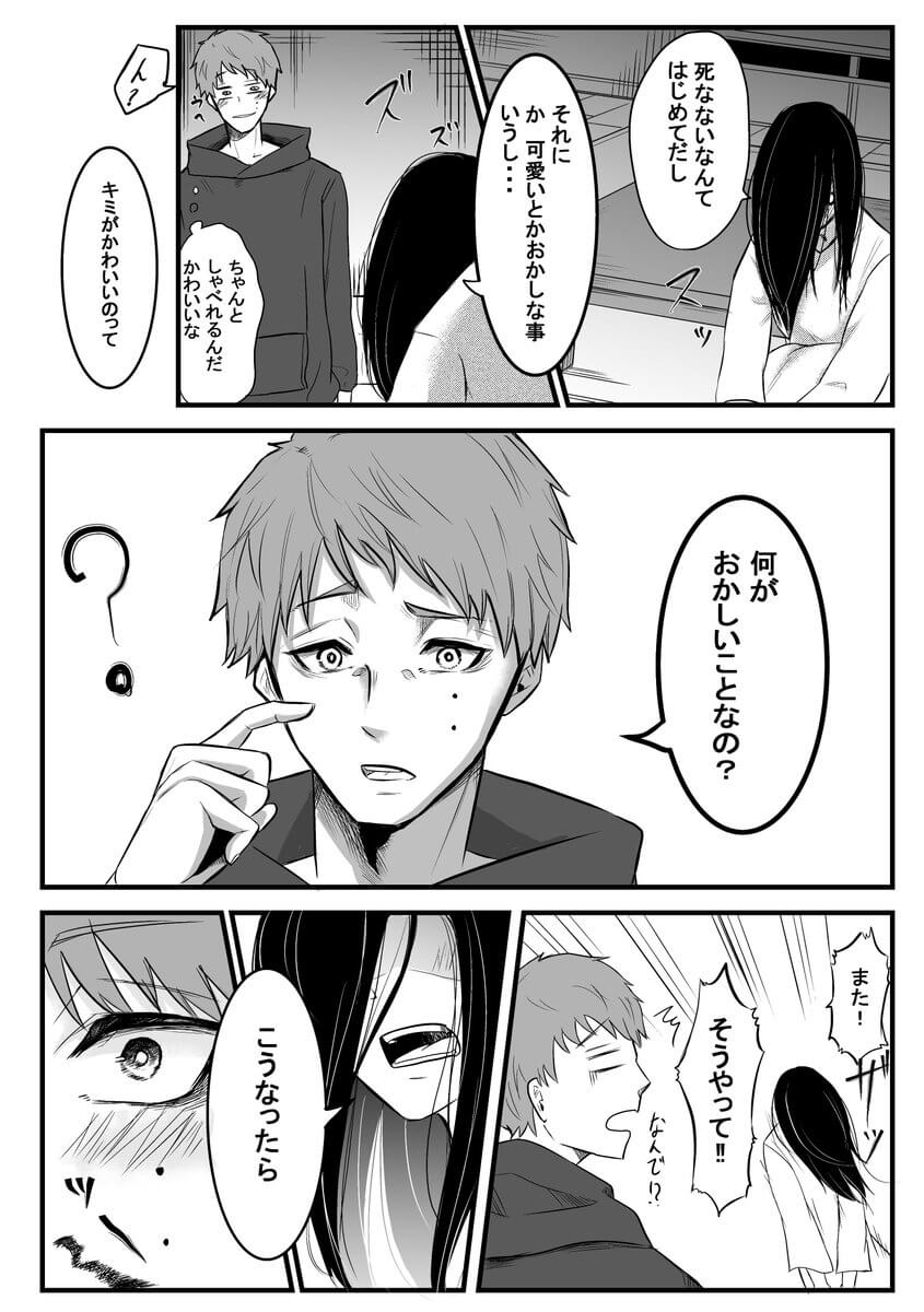 貞子と出会ってしまう話2-3