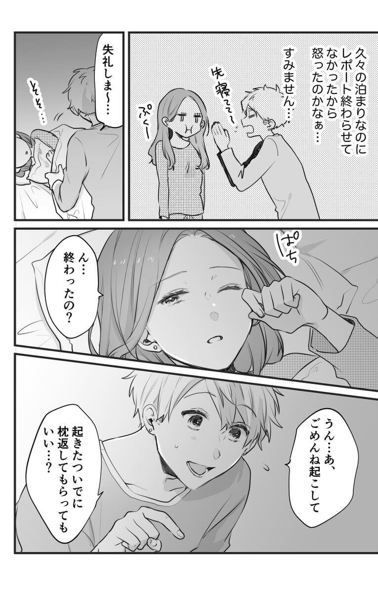 ヤンキー彼女×チャラ男彼氏 2-2