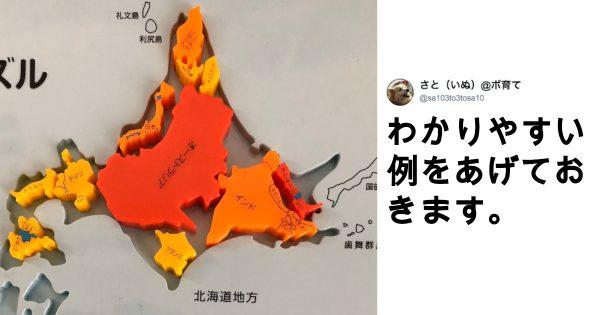 「北海道」はやっぱり異次元な件 8選