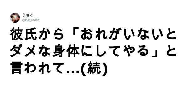 恋する乙女たちの「自慢の彼氏」にニヤニヤ止まらんw 8選