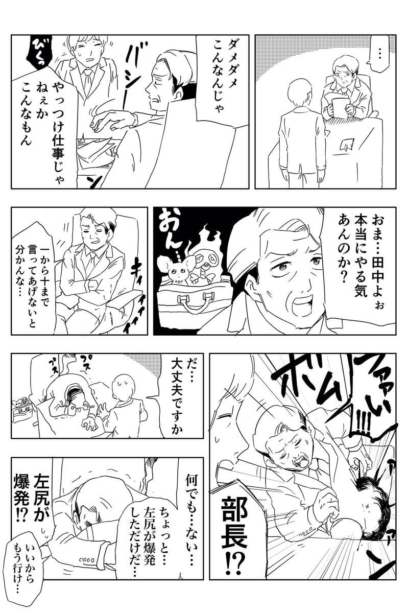 おじさんがパワハラについて学ぶ漫画1-3
