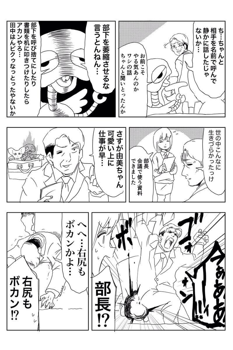 おじさんがパワハラについて学ぶ漫画1-4