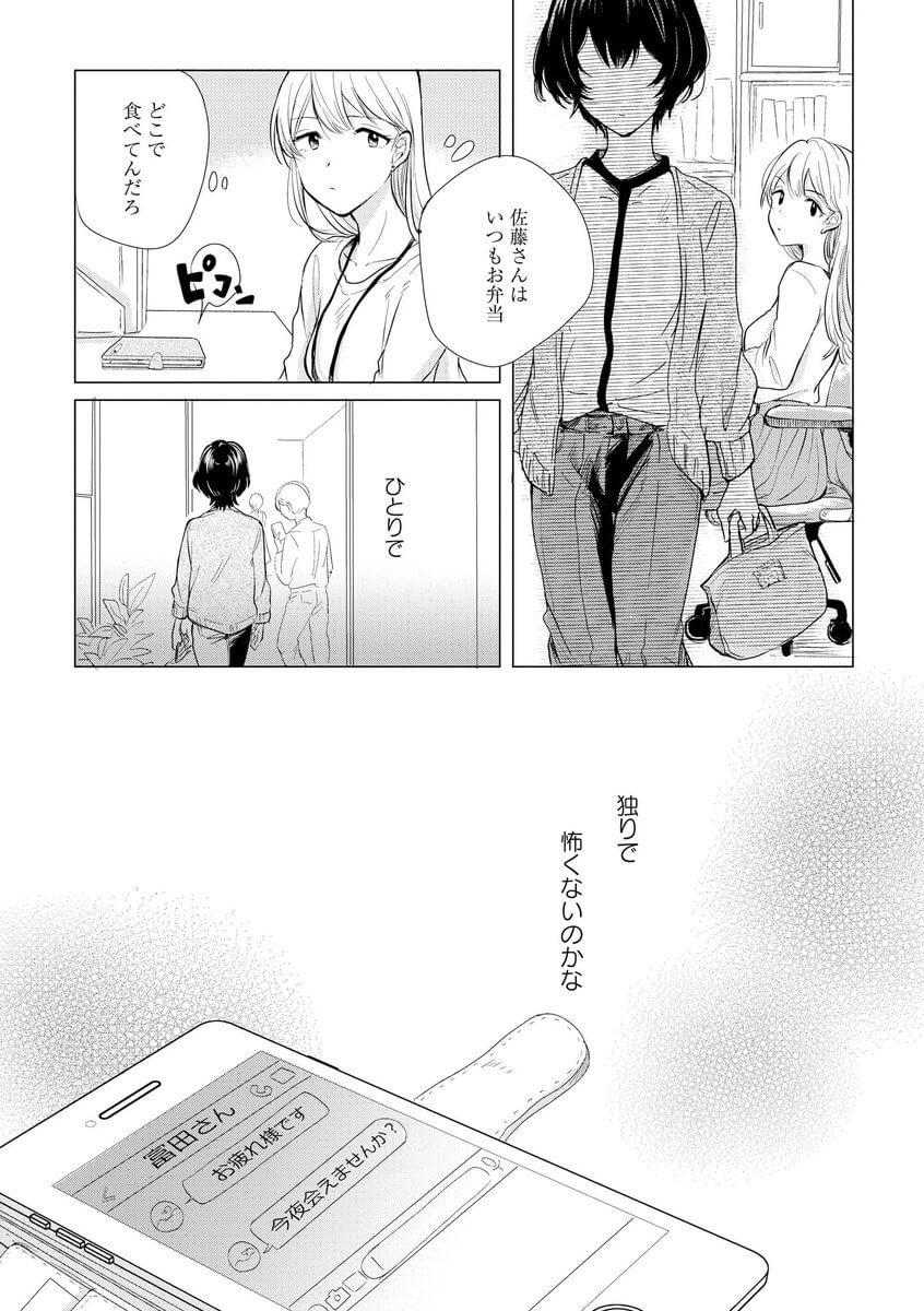 「ふつう」に憧れるOLの話3-2