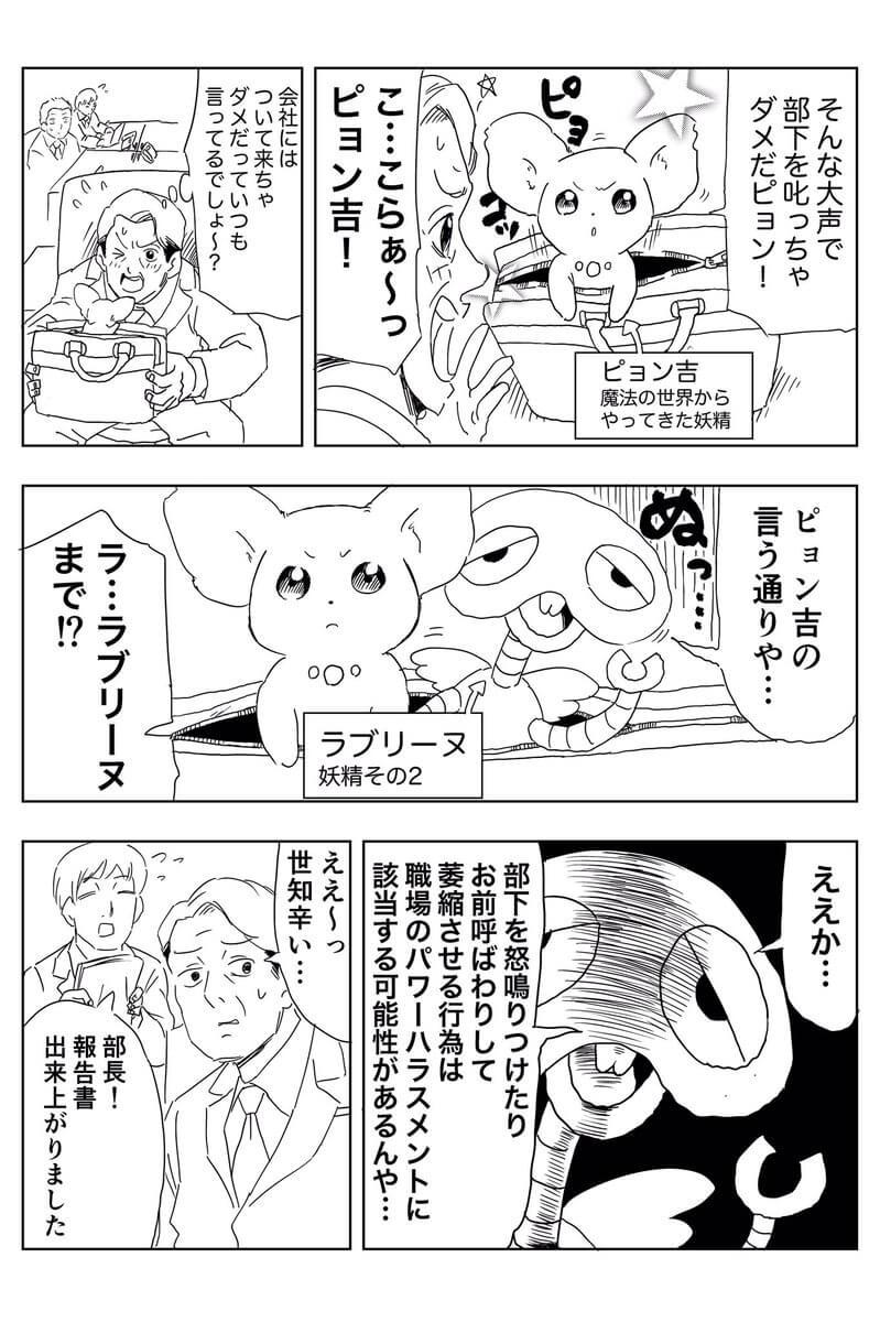 おじさんがパワハラについて学ぶ漫画1-2