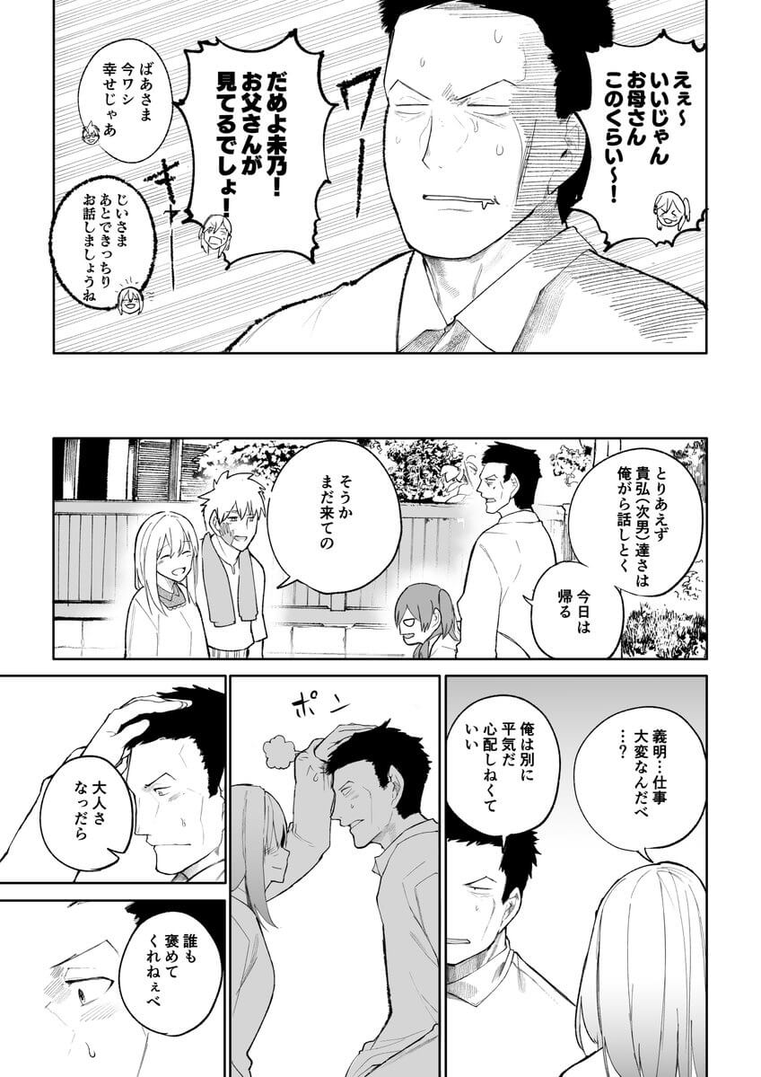 じいさんばあさん若返る6-3