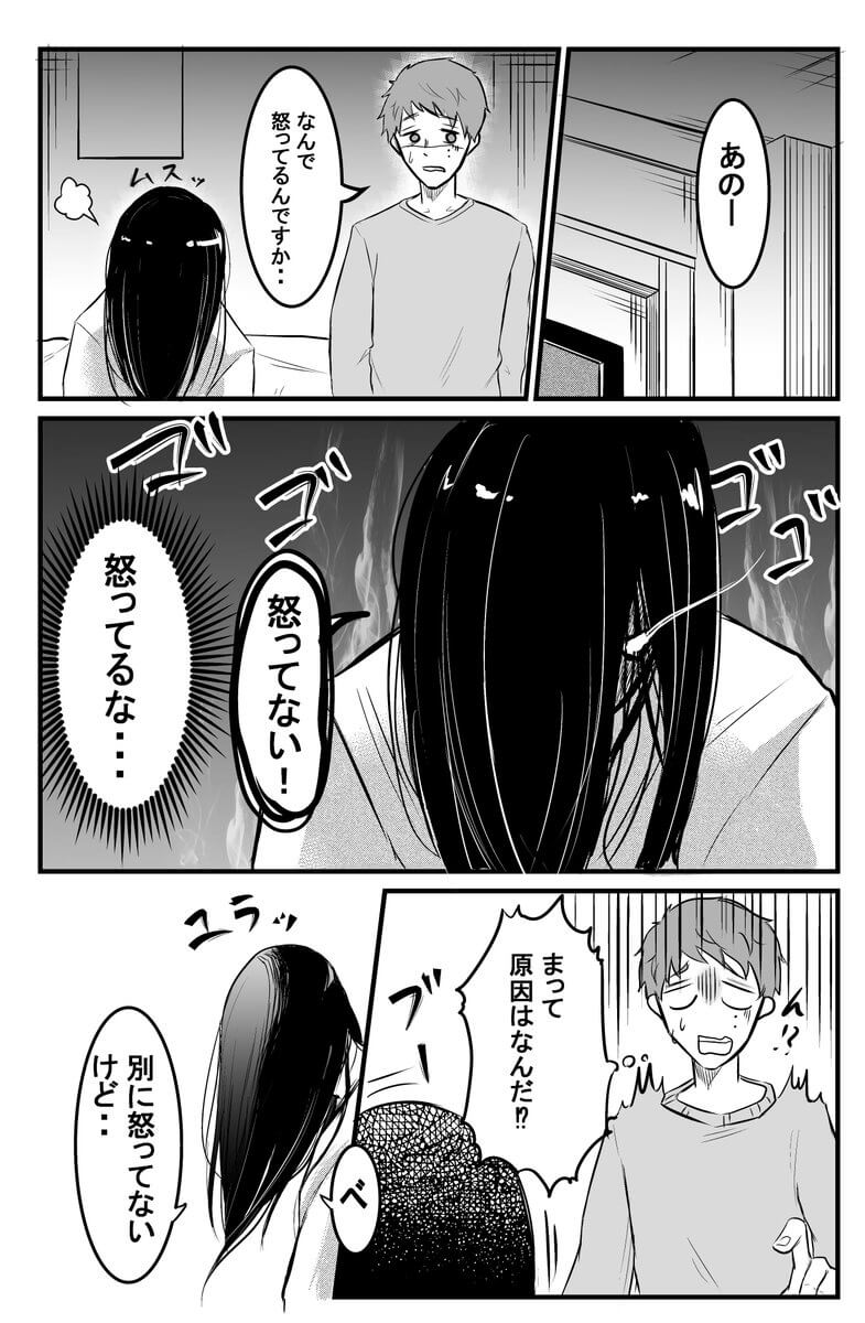貞子と出会ってしまう話1-2