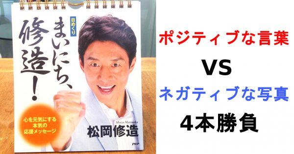 松岡修造さんの『熱い言葉』でネガティブは浄化できるのか?
