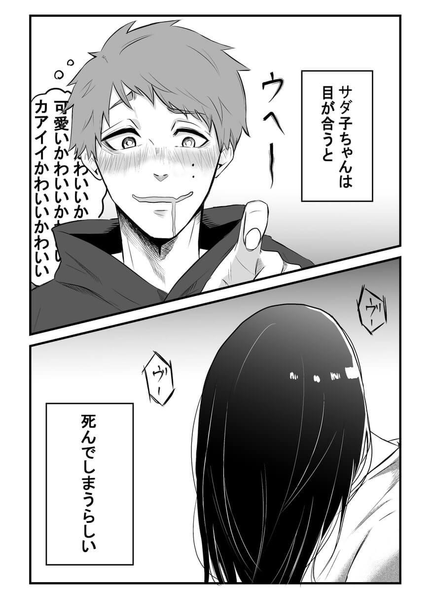貞子と出会ってしまう話2-1