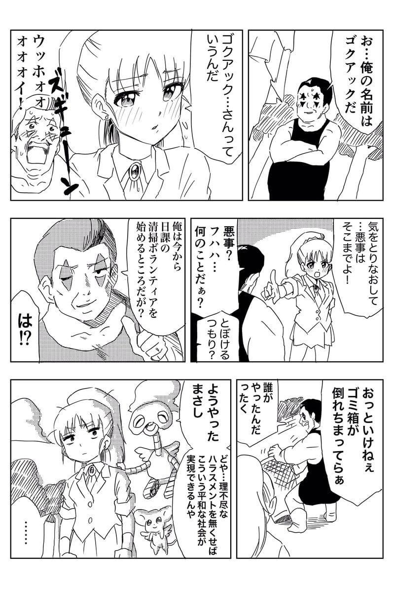 おじさんがパワハラについて学ぶ漫画3-1