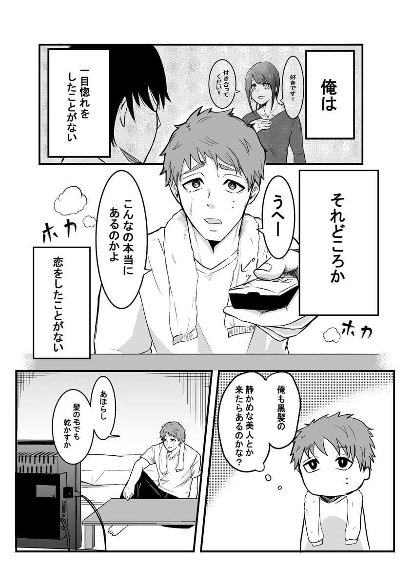 貞子と出会ってしまう話3-1
