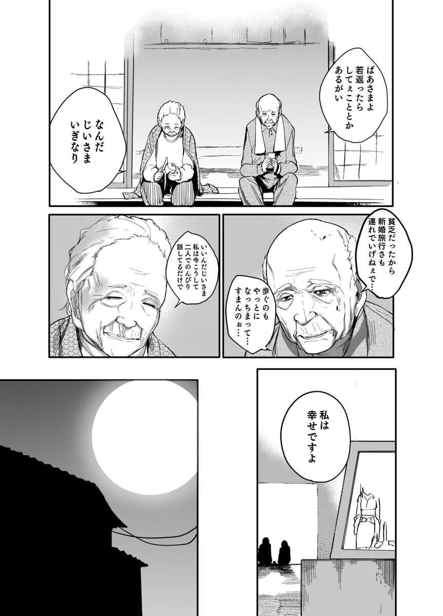 じいさんばあさん若返る1-1