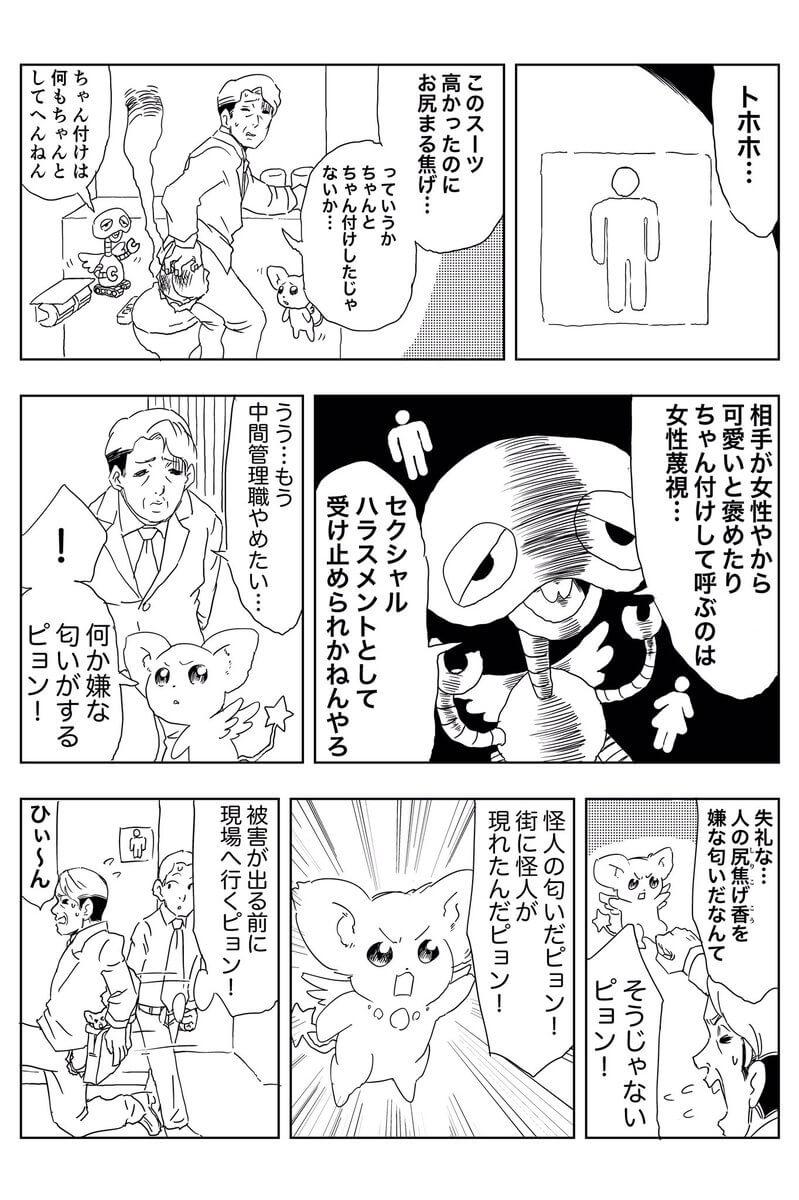 おじさんがパワハラについて学ぶ漫画2-1