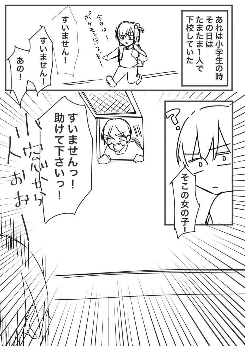 トイレに閉じ込められた人に遭遇した話01