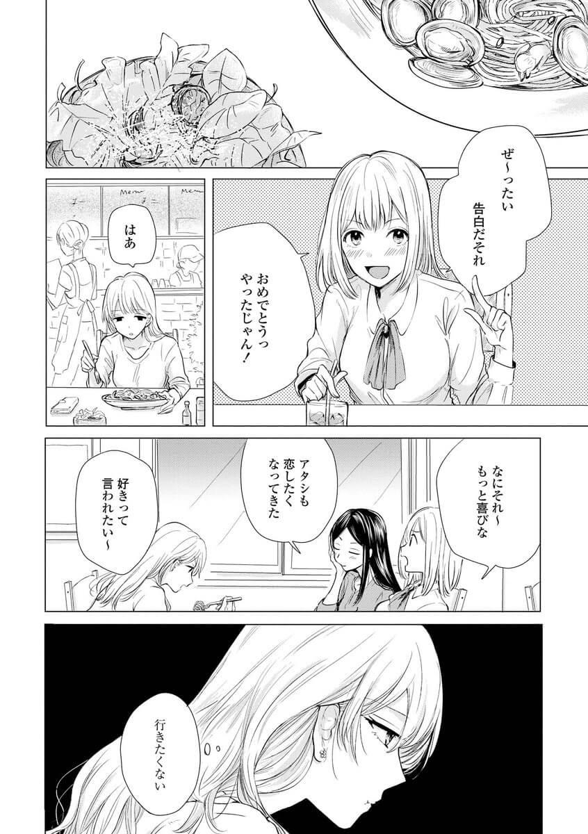 「ふつう」に憧れるOLの話3-3