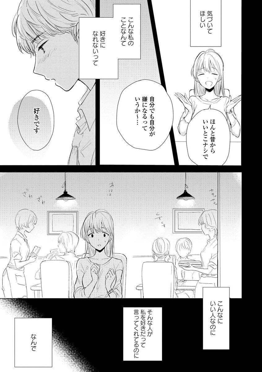 「ふつう」に憧れるOLの話4-2