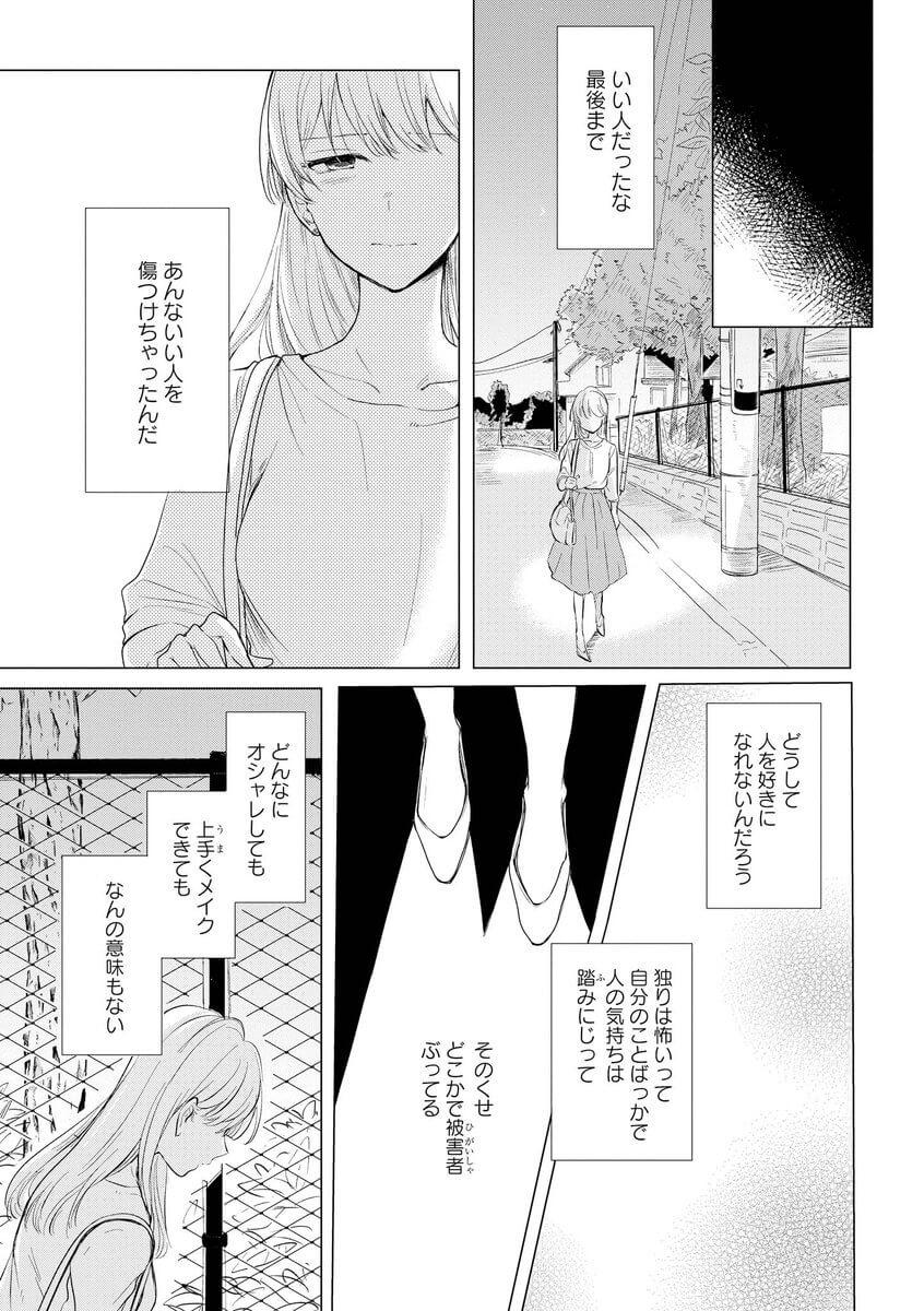 「ふつう」に憧れるOLの話4-4