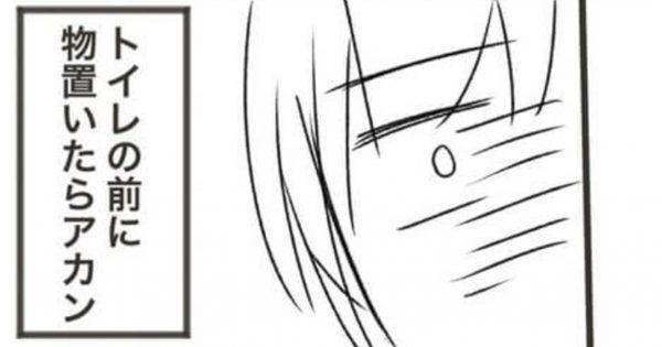 【漫画】トイレの前に、物を置いてはいけない理由