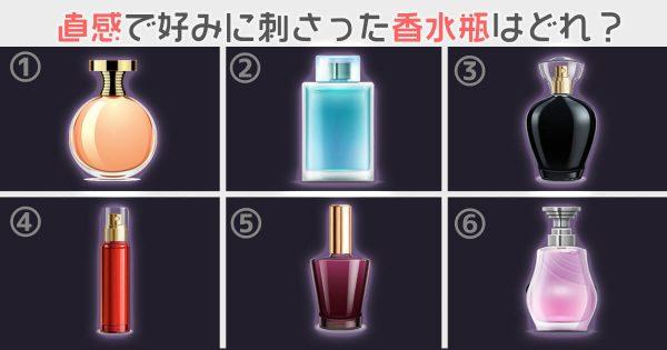 【心理テスト】直感で香水を選んでください