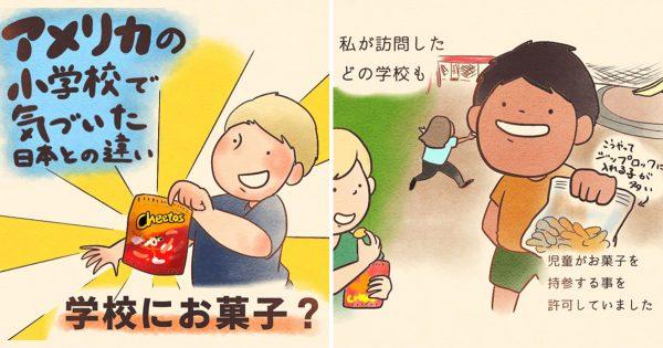 この「日米の違い」を描いた漫画、新たな発見に満ちすぎてるわ