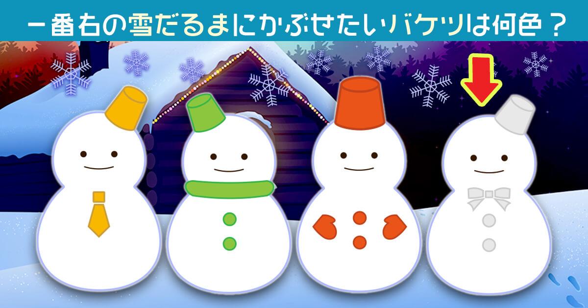 雪だるま 色 四字熟語 心理テスト
