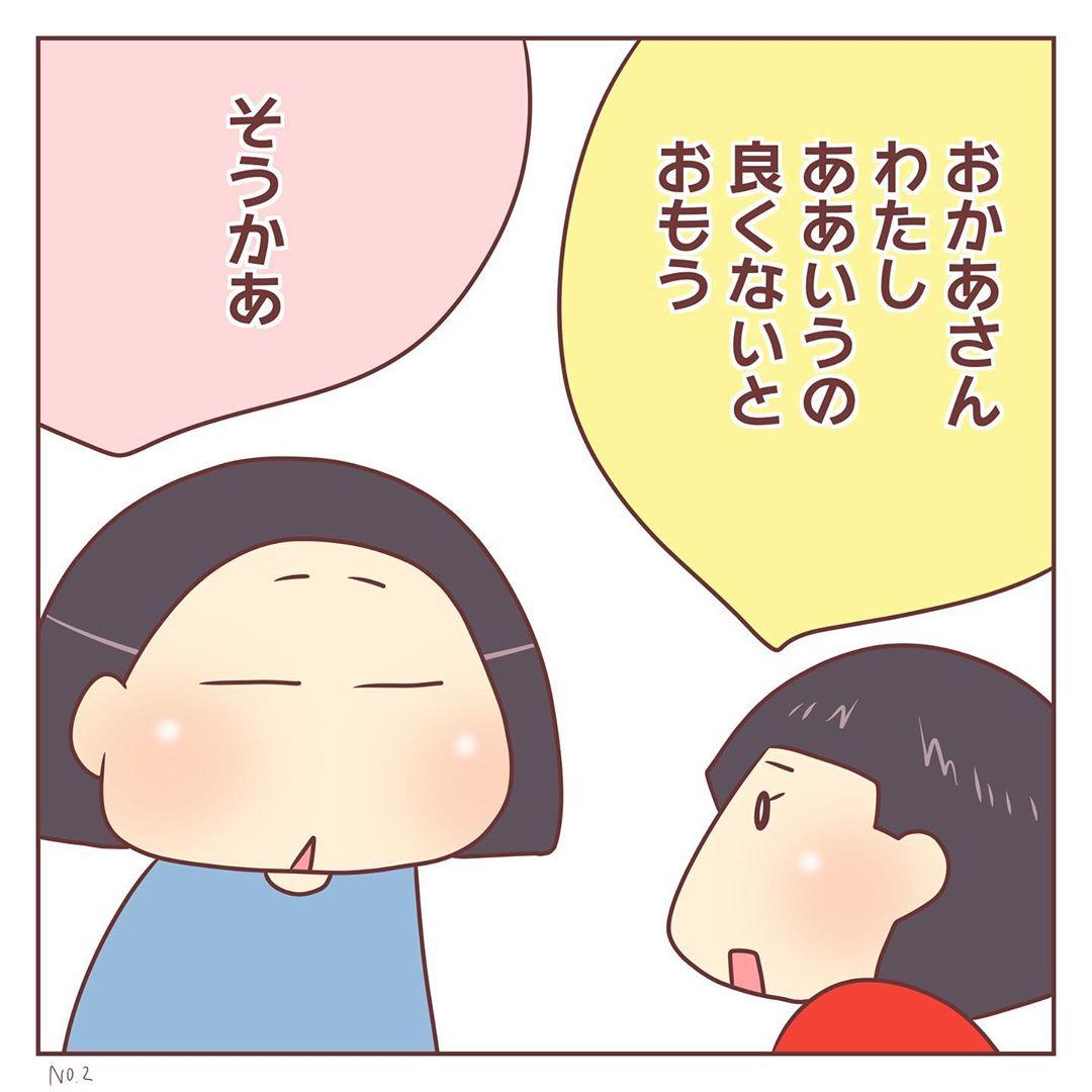mochiho_mochiko_83915250_203933254074940_2584433818584059629_n