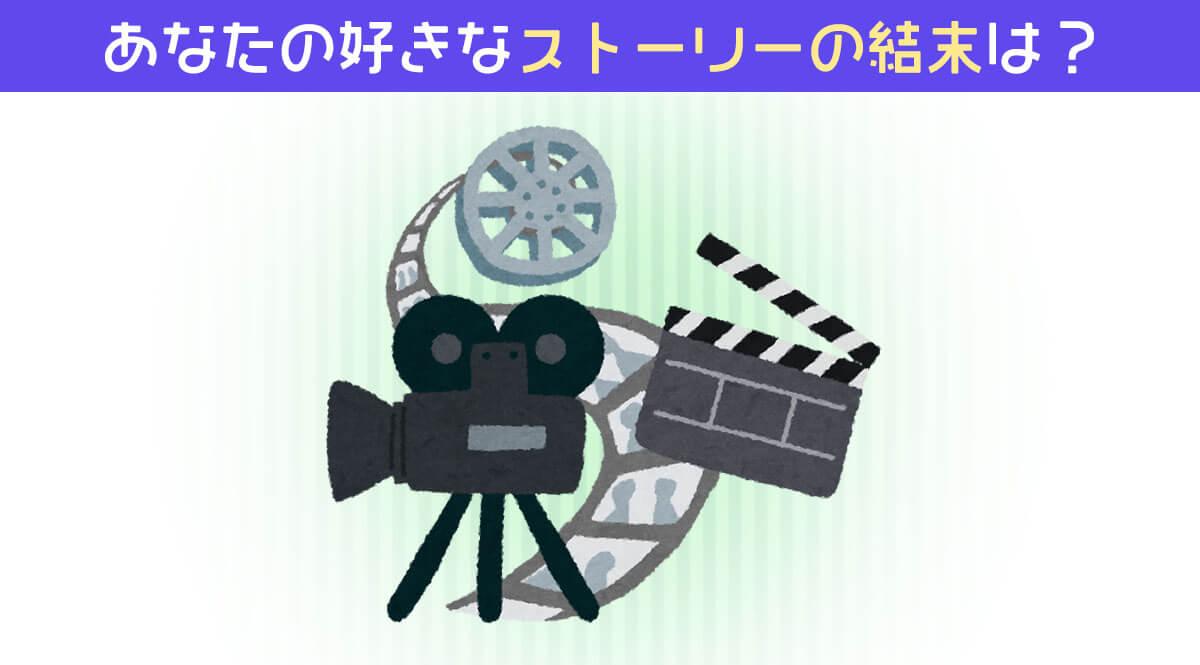 映画 ドラマ 結末 お金 心理テスト