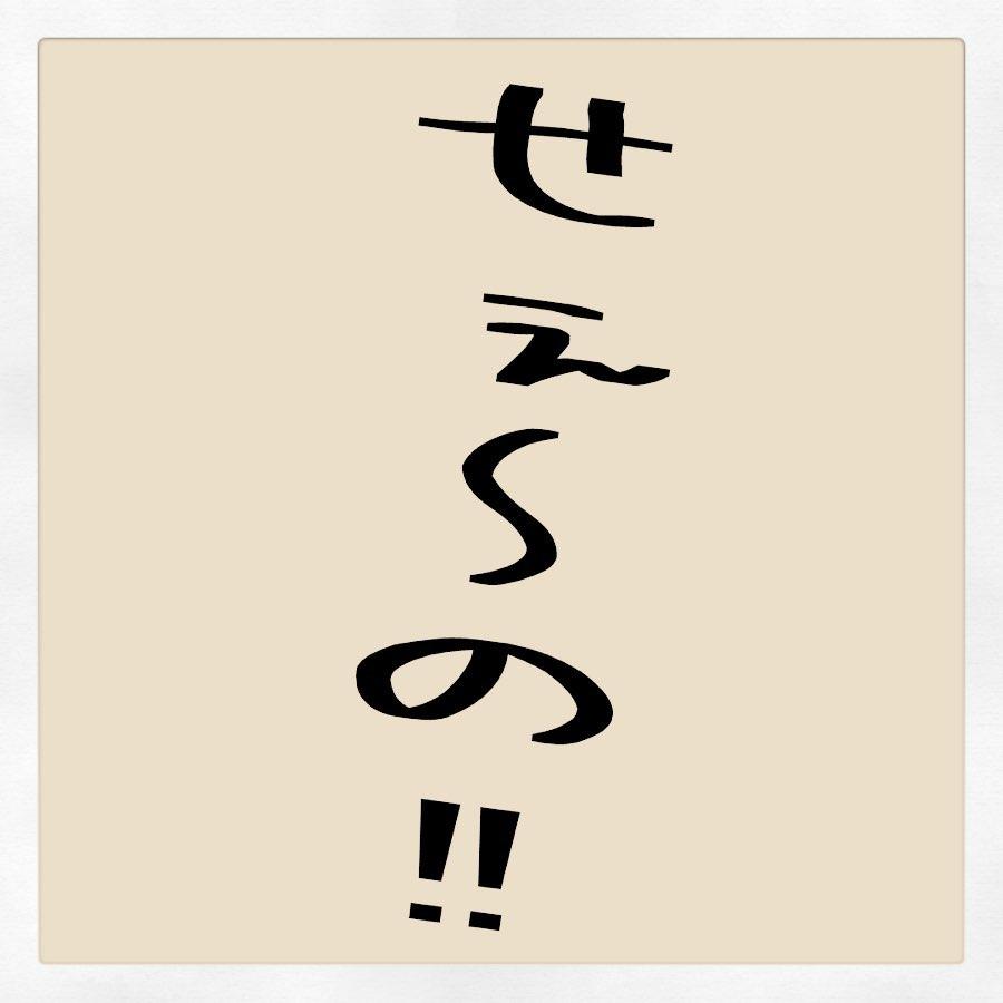 fukufuku9144_82337833_473614943553534_5311663494144160465_n