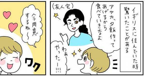 「日本とイギリスの違い」に共感、激しす