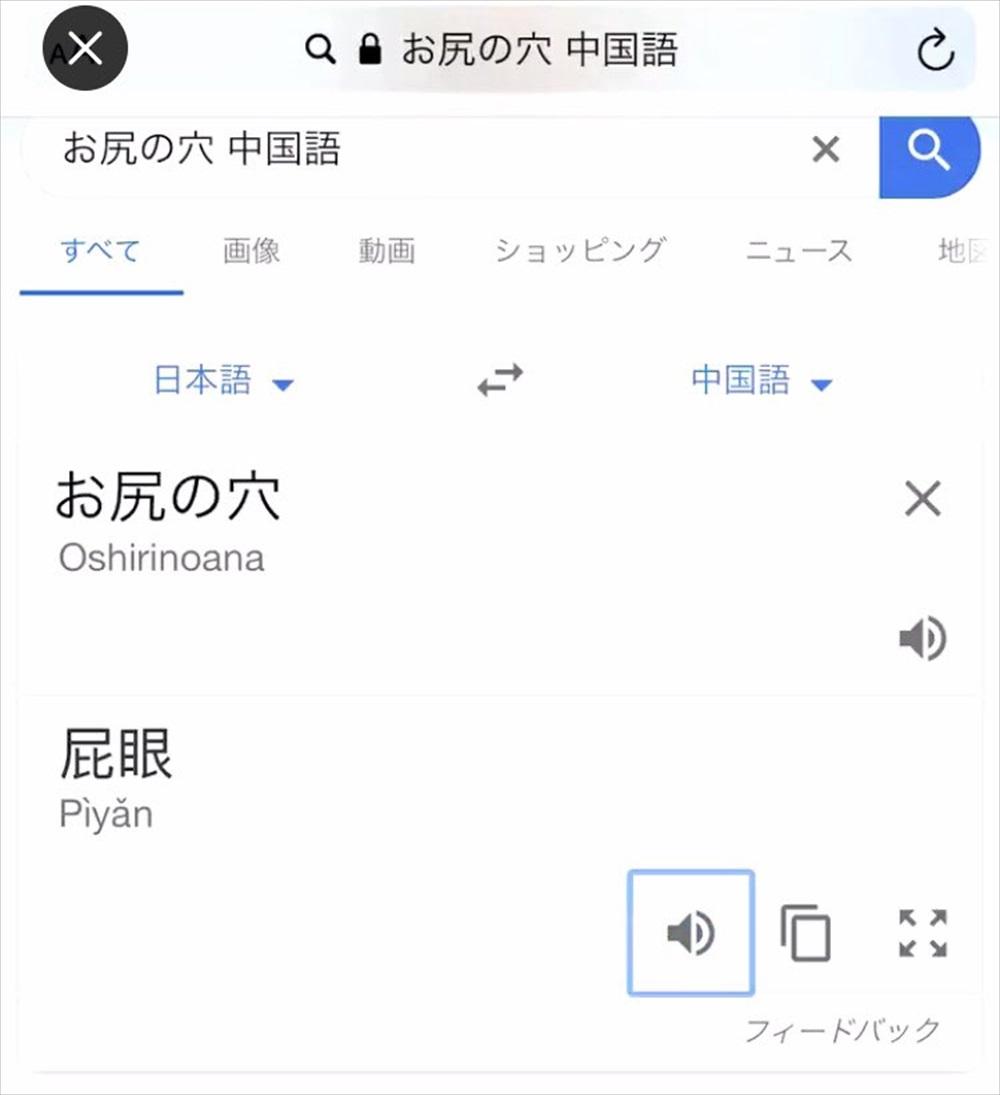 日本語と中国語、比べると大変なことになりがち 8選(2020年2月8日 ...