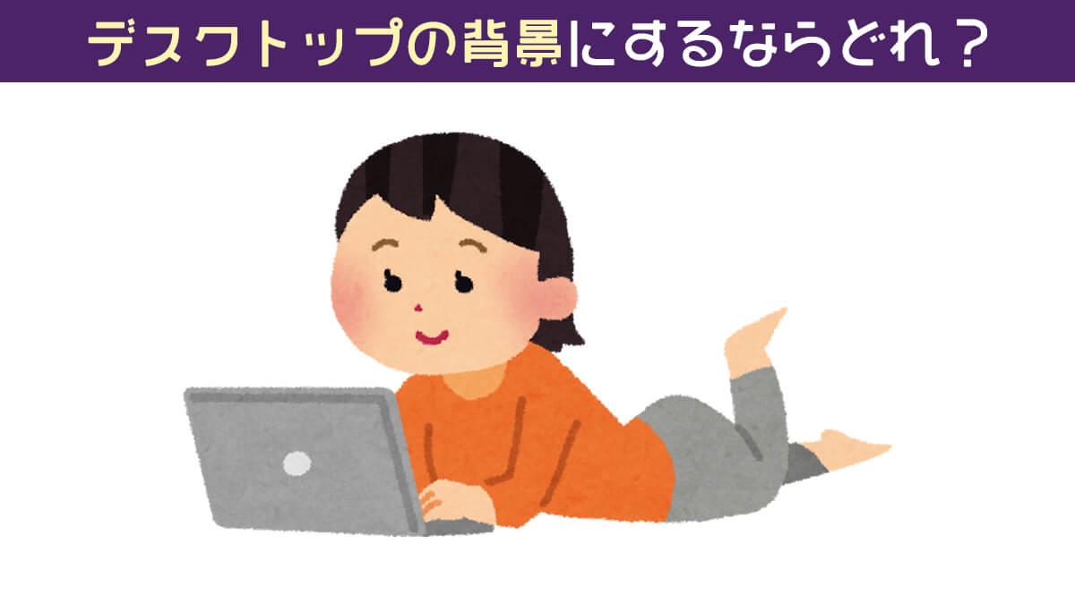 パソコン デスクトップ 背景 ツンデレ 心理テスト