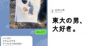 東大すげぇぇぇぇぇぇぇぇぇぇぇってなるつぶやき 9選