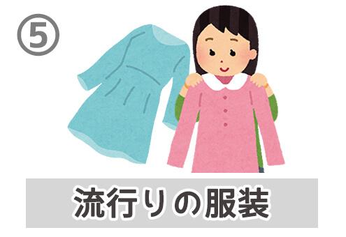 商品紹介 動画 昔話 心理テスト 流行りの服装