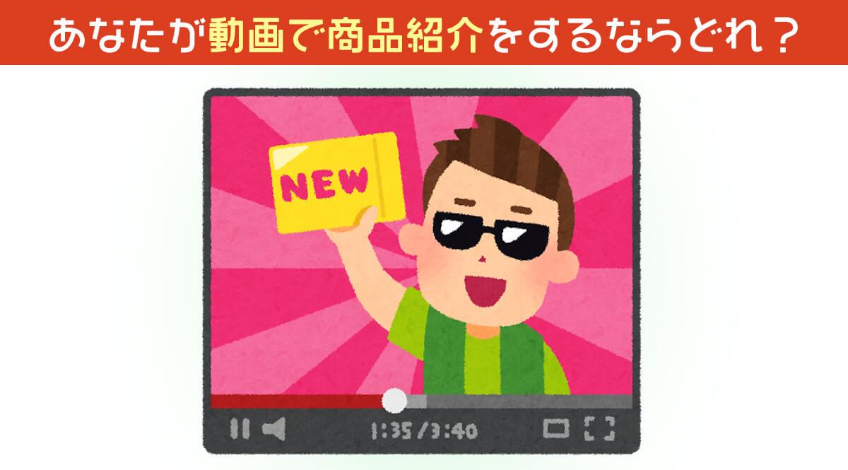 商品紹介 動画 昔話 心理テスト