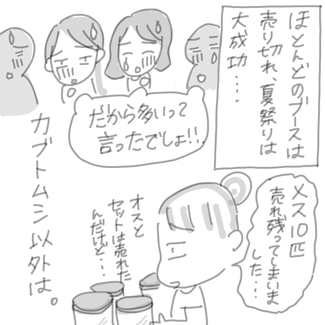 shinjo_akira_39398536_536437266804879_1771618703306129408_n