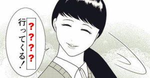 【ギャグ漫画】大好きな彼女の、唯一キライなところ