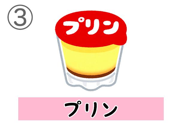 3pudding