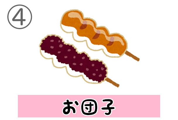 4dango