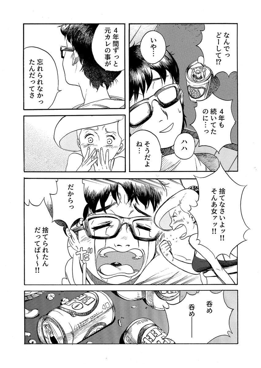 麦酒姫 4