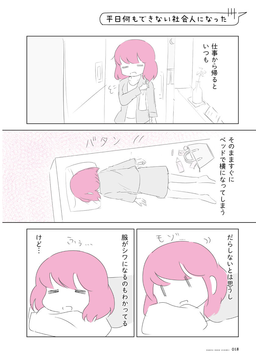 nankono_144dpi_018