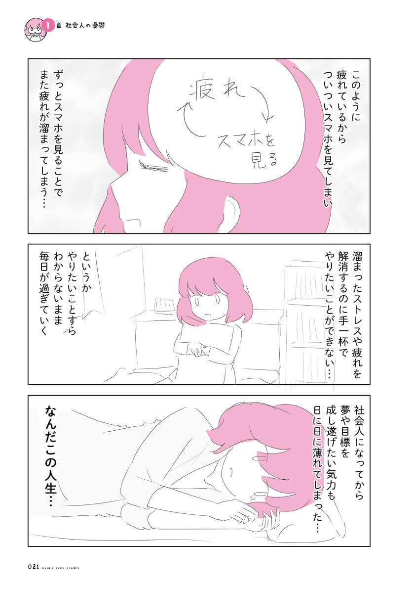 nankono_144dpi_021