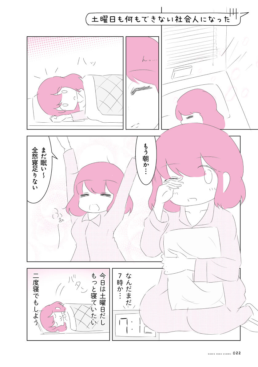 nankono_144dpi_022
