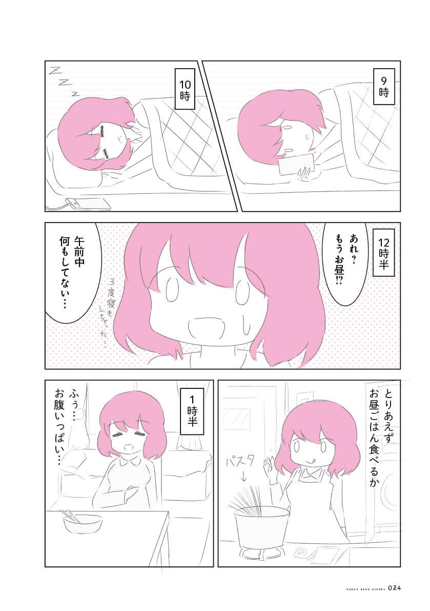 nankono_144dpi_024